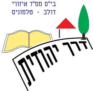 דרך יהודית