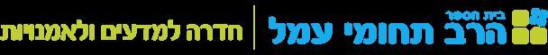 Logo of עמל רב תחומי למדעים ולאמנויות חדרה