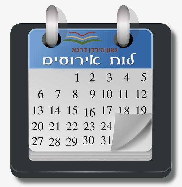 לוח אירועים