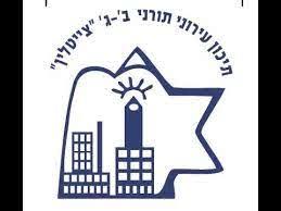 בית ספר עירוני צייטלין - תל אביב